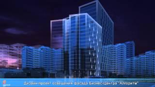 БЦ Алгоритм(Бизнес-центр «Алгоритм» Москва, ЮЗАО, ул. Академика Пилюгина вл.22 Дизайн-проект фасадного освещения и садов..., 2014-09-29T07:27:38.000Z)