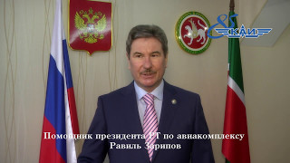 Поздравление от помощника президента РТ по авиакомплексу Равиля Зарипова