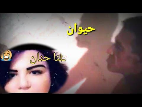 ها الحيوان لي غتصب حنان الملاح