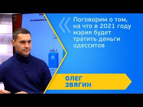 DumskayaTV: Поговорим о том, на что в 2021 году мэрия будет тратить деньги одесситов