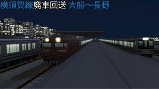 (A列車で行こう9)横須賀線 廃車回送 大船~長野(再現マップ)