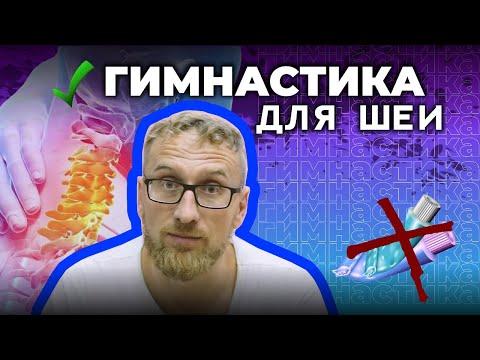Гимнастика для шеи - Шишонин