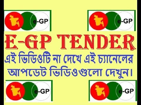 How to submit e-GP Online Tender in  Bangladesh- Online Tender Part-1