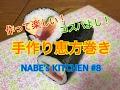 【節分】◇手作り恵方巻き◇作って楽しい!食べて美味しい!コスパよし!