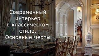 видео Классический дизайн интерьера и натуральная древесина