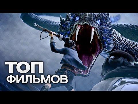 10 ЗАХВАТЫВАЮЩИХ ФИЛЬМОВ, ДЛЯ ОТЛИЧНОГО УИК-ЭНДА! - Видео онлайн