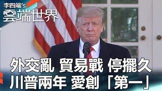 外交亂 貿易戰 停擺久 川普兩年 愛創「第一」-  李四端的雲端世界