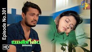 Ruthugeetham (Ruthuragalu 2) | 20th September 2018 | Full Episode No 301 | ETV Telugu