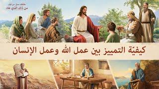 مقطع من فيلم مسيحي (3) | من ذاك الذي عاد | كيفيّة التمييز بين عمل الله وعمل الإنسان