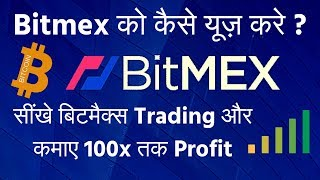 How To Use Bitmex Leverage Trading SImple Easy Guide Hindi