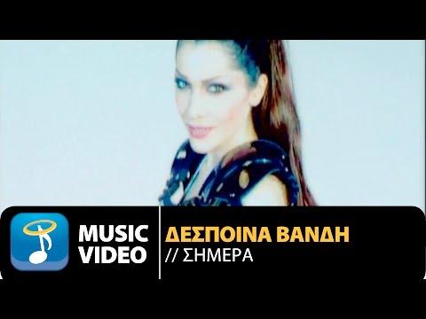 Δέσποινα Βανδή - Σήμερα | Despina Vandi - Simera (Official Music Video HD)
