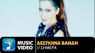 Δέσποινα Βανδή - Σήμερα | Despina Vandi - Simera (Official Music Video HD)