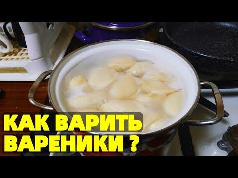Сколько варить покупные вареники с картошкой ?