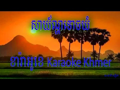 សាយ័ណ្ហទោចយំ ភ្លេងសុទ្ធ sai yorn touch yum Karaoke