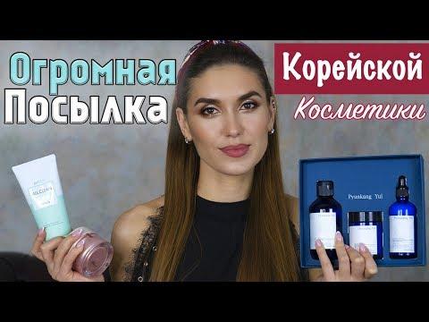 🔥РОЗЫГРЫШ 🔥 ОБЗОР ПОСЫЛКИ с КОРЕЙСКОЙ КОСМЕТИКОЙ 🔥 StyleKorean 🔥Обзор Косметики