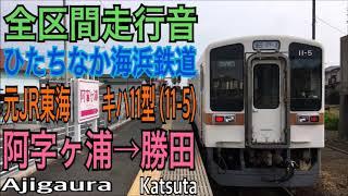 【全区間走行音】ひたちなか海浜鉄道 キハ11型 阿字ヶ浦→勝田