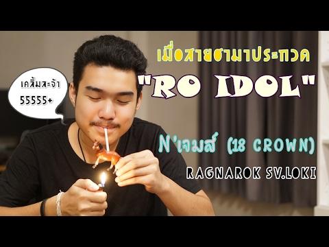 RO IDOL - N' เจมส์ (สายฮา+ม้า) - 18CROWN (SV.LOKI)