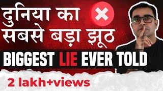 ये कहानी आपको अंदर तक बदल देगी l Life Changing Story Watch Now l Deepak Bajaj