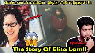 வீடியோ ஆதாரத்துடன் நடந்த மர்ம மரணம்!!!!! The story of a college girl | RishiPedia | Rp