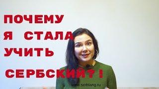 Почему я стала учить сербский?!