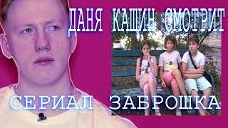 """Даня Кашин смотрит:Сериал """"Заброшка"""" 1 эпизод"""