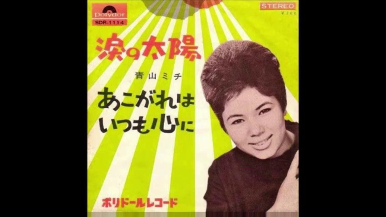青山ミチ 「涙の太陽」 1965 - Y...