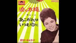 青山ミチ  「涙の太陽」 1965