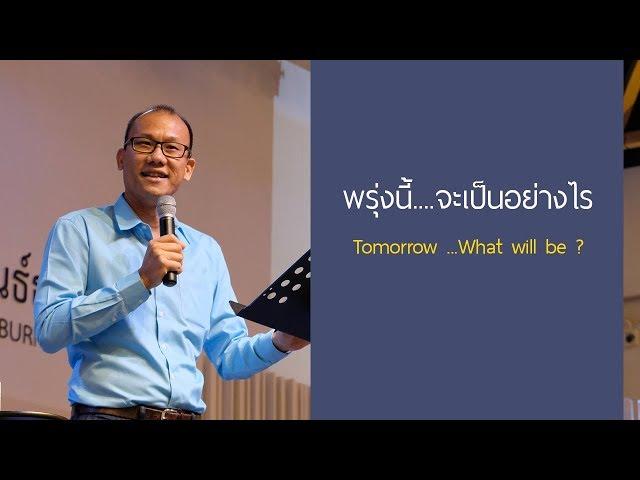 คำเทศนา  พรุ่งนี้..จะเป็นอย่างไร (ยากอบ 4:13-15)