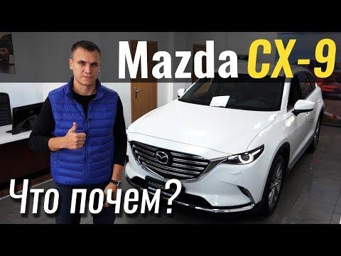 Mazda CX-9 2 покоління Кросовер