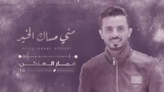مني مساك الخير - عمار العزكي | جلسة 2017