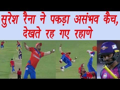 IPL 2017: Suresh Raina unavailable catch to get Rahane out | वनइंडिया हिंदी