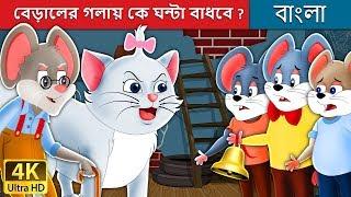 বেড়ালের গলায় কে ঘন্টা বাধবে   Who will Bell the Cat in Bengali   Bengali Fairy Tales