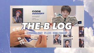[더비로그] THE-B LOG #1 더보이즈 주연 전시…