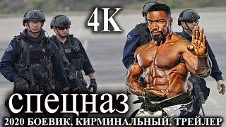 СПЕЦНАЗ 4К КИНО 2020 БОЕВИК, КИРМИНАЛЬНЫЙ, ТРЕЙЛЕР
