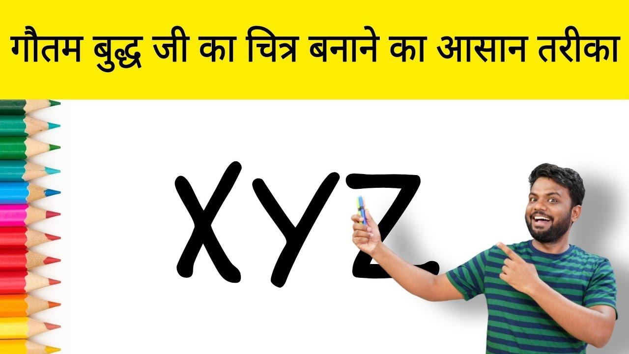 XYZ से तपस्या करते गौतम बुद्ध जी का चित्र आसानी से कैसे बनाएं | How to Draw Gautam Buddha Face Easy