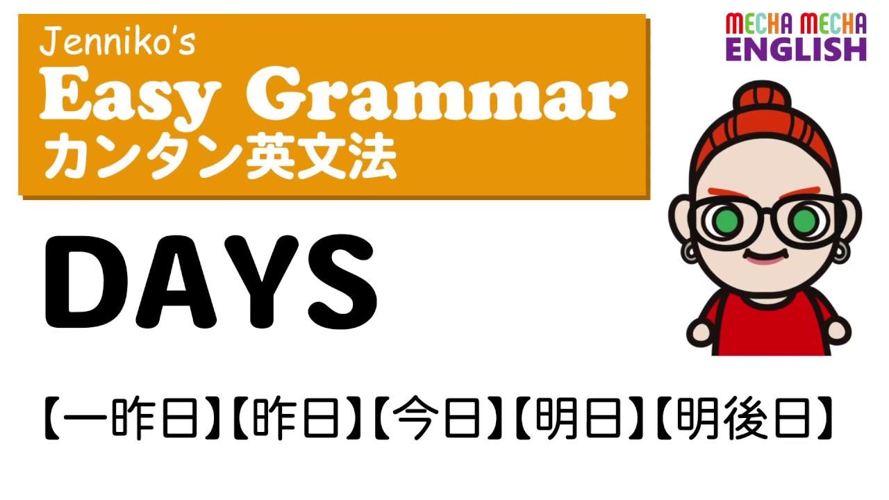 あさって 英語