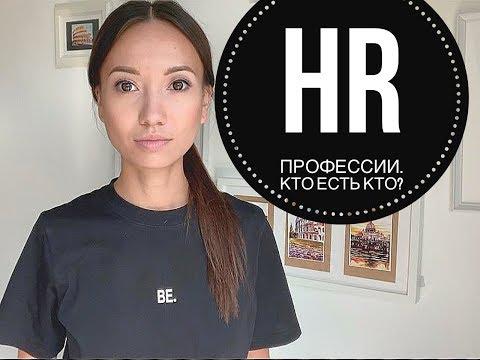 Разбираем HR профессии. Кто есть кто?