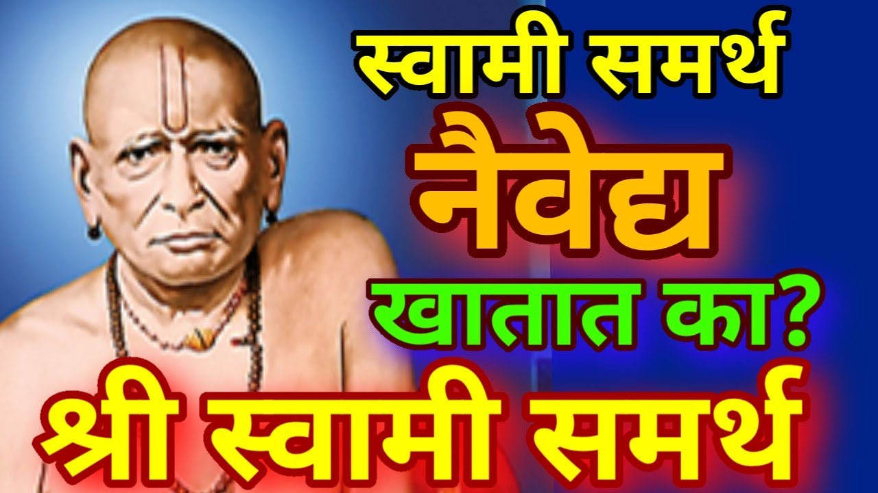 श्री स्वामी समर्थ देव नैवेद्य खातात का? Shri swami samath | श्री स्वामी समर्थ