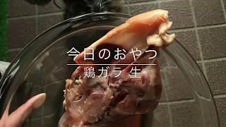 抗生剤不使用の鶏ガラ バリバリ.