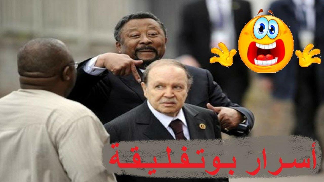 حقائق مثيرة عن حياة عبد العزيز بوتفليقة وتاريخه...سر بوتفليقة