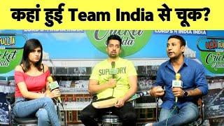 LIVE: कहां हुई Team India से चूक जो फिर नहीं हुआ Lord's में India India? क्या सही क्या गलत | #C
