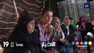 جلالة الملكة رانيا العبدالله توعز بمعالجة أوضاع مدرستين بمنطقة الحلابات - (12-9-2017)
