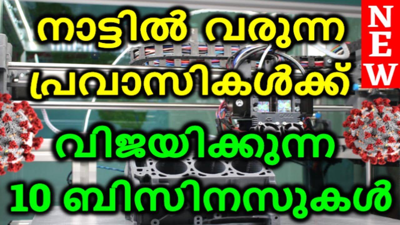 പ്രവാസികൾക്ക് വിജയിക്കുന്ന 10 ബിസിനസുകൾ | NRIs Business in Kerala | New  Business Idea | Top busines