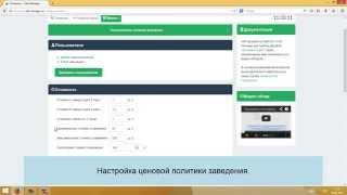 Программа учета времени и посетителей в антикафе(http://cafe-manager.ru/start/ Облачный сервис для учета времени, посетителей и финансов в тайм-кафе(антикафе) и любом..., 2014-06-13T14:09:14.000Z)