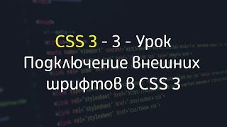 Подключение внешних шрифтов в CSS 3 - Урок #3 - Уроки по CSS 3