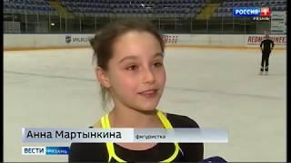 Александра Трусова вдохновляет на высокие достижения в спорте юных рязанских фигуристов