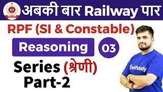 12:00 PM - RPF SI & Constable 2018 | Reasoning by Deepak Sir | Series (Part-2)