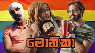 Monika මොනිකා - Magodi Puppets X Kuppa Cinema