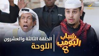 مسلسل شباب البومب 8 - الحلقة الثالثة والعشرون