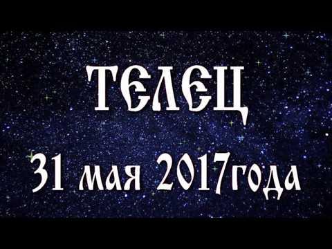Водолей. Любовный гороскоп от астрологического сайта